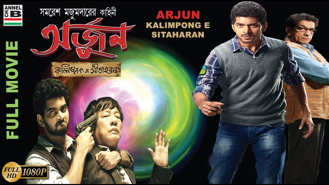 Arjun (Kalimponge Sitaharan)  Bengali Full  Movie Download