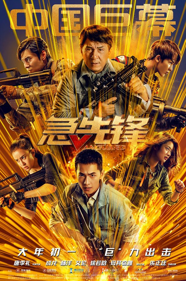 Vanguard (2020) Chinese 720p HDRip x264 AAC 950MB ESub