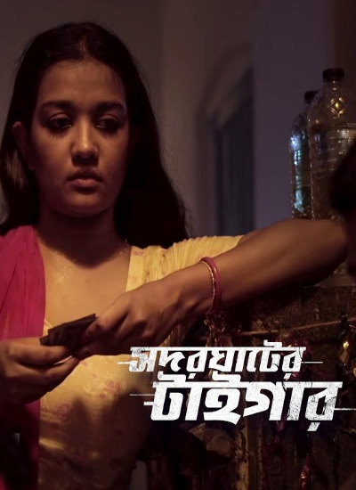Shodor Ghater Tiger (2020) Bengali Web Serise 720p HDRip  Download