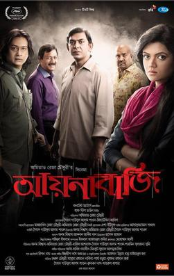 Aynabaji (2016)Bangla Full Movie 720P HDRip Download