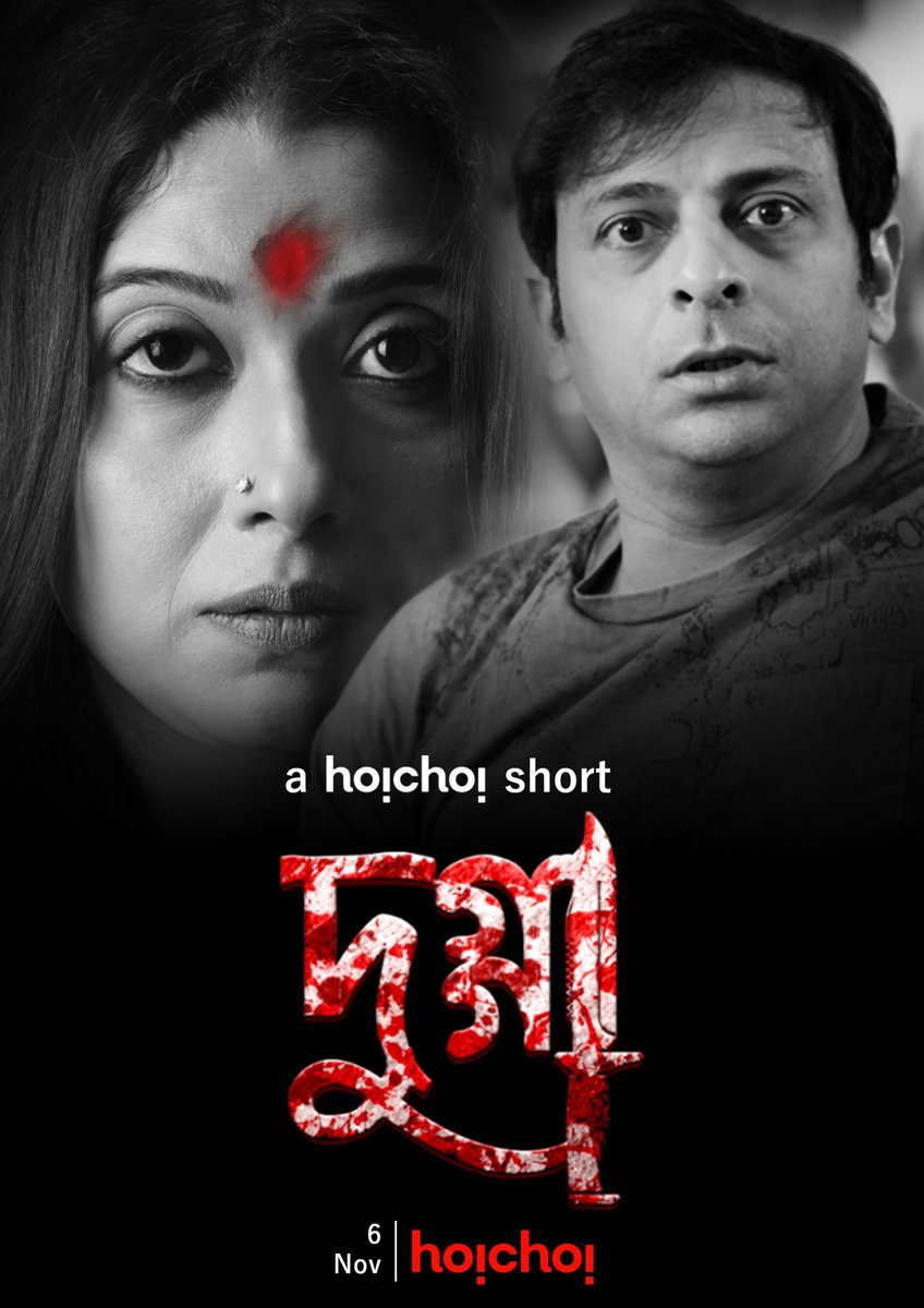 Dugga (2020) Bengali 720p HDRIP Download