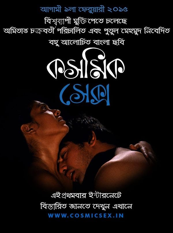 Cosmic Sex (2015) Bengali UnCensored WEB-Rip – 720P  – x264 –  1.4GB – Download[18+]
