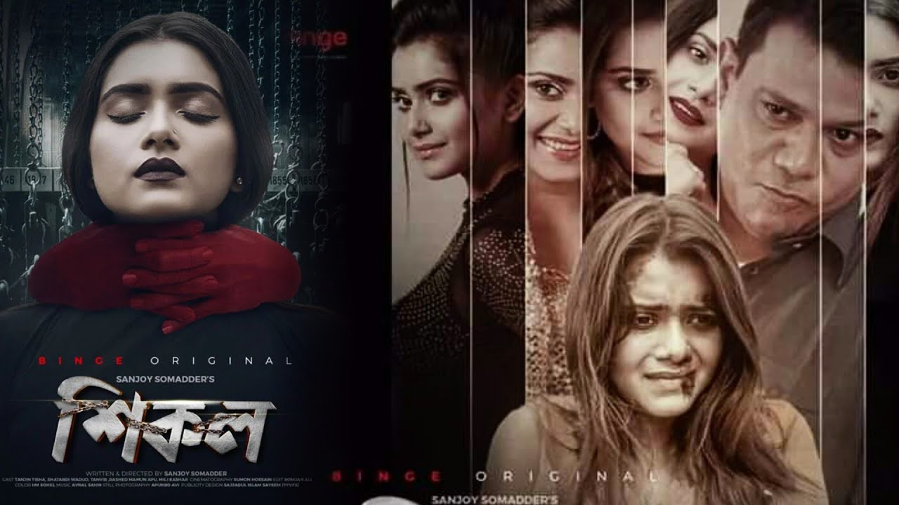 Tarader Shesh Tarpon (2020) Bengali [EP 01-04] WEB-DL –  720P – x264 – 750MB – Download