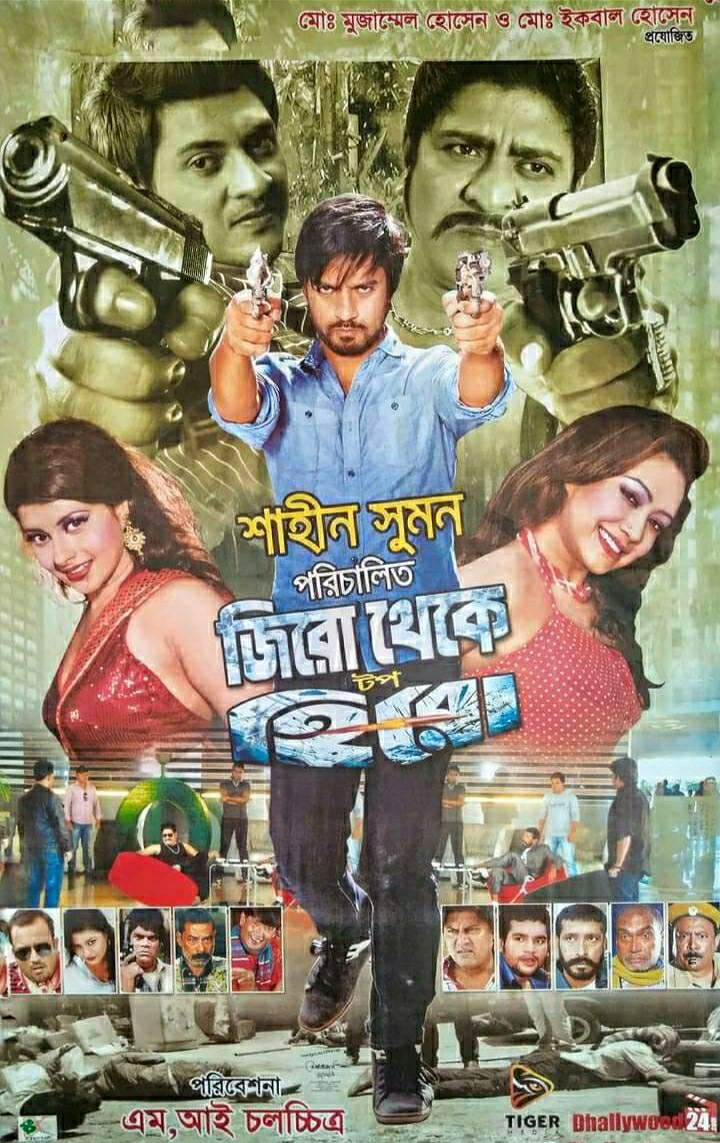 Zero Theko Top Hero (2020) Bangla Full Movie 720p BluRay Download
