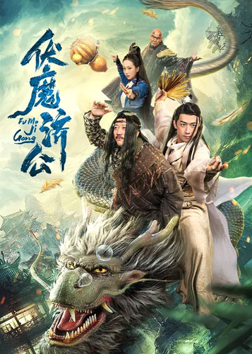 Voldemort Jigong (2020) Chinese Full Movie  720p HDRip  Download