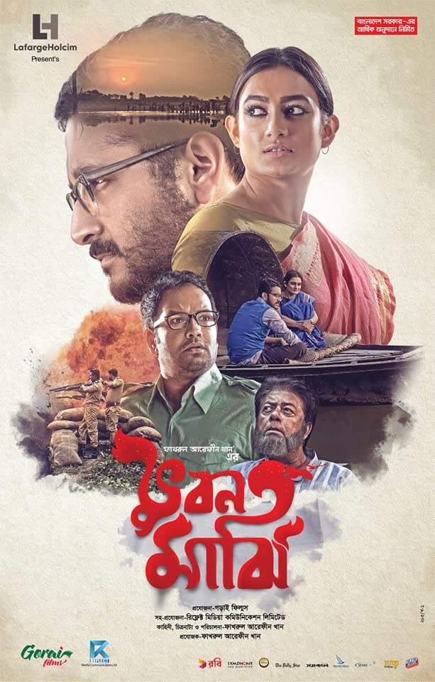 Bhuban Majhi (2017) Bangla WEB-DL – 480P | 720P  – x264 –– Download