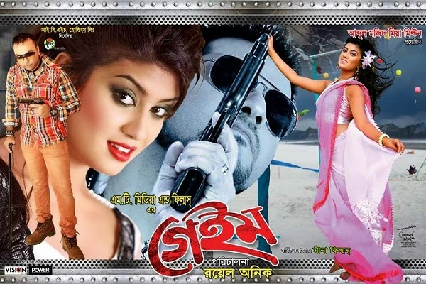 Game (2020) Bangla Full Movie HDRip Download
