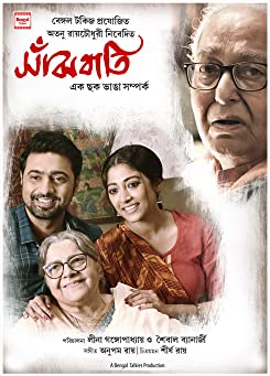 Sanjhbati (2019) Bengali 720p HD-Rip Download