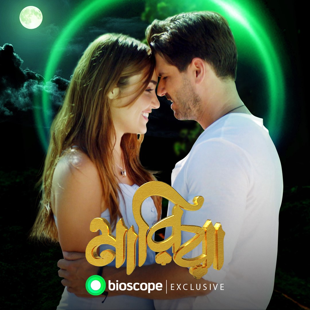 Mariya (2020) Bangla Dubbed Turkish Drama – WEB-DL – 480P | 720P  – x265 – 1GB  – Download