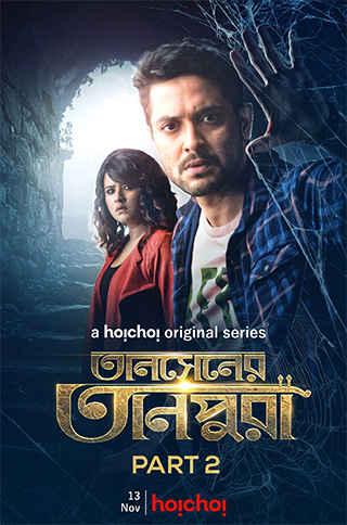 Tansener Tanpura (2020) Bengali Season 2 [EP 01 To 09] 480p HDRIp Download