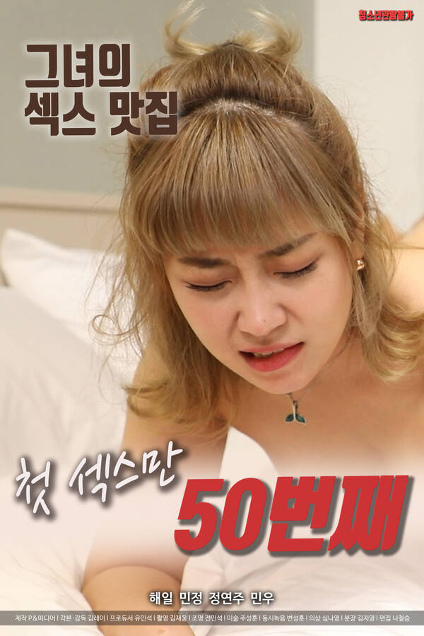 18+ 50th first sex only 2020 Korean Movie 720p HDRip 450MB Download