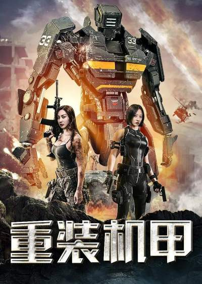 Heavy Armor (2020) Chinese