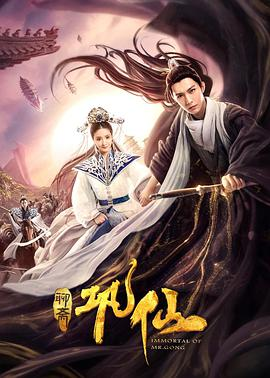 Immortal of Mr. Gong (2020) Chinese 720p HDRip Download