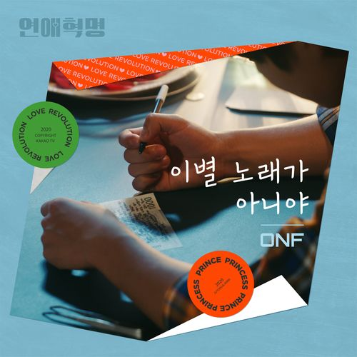 ONF - Not a sad song Mp3