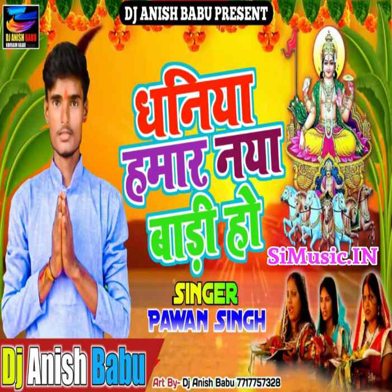 Dhaniya Hamar Naya Badi Ho (Pawan Singh) Chhath Dj Remix Songs (Dj Anish Babu)