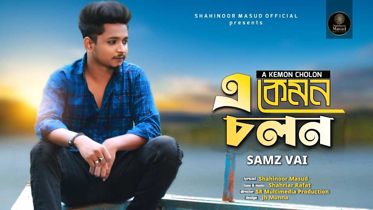 Download E Kemon Cholon Samz Bhai Bangla gaan 2020.mp3