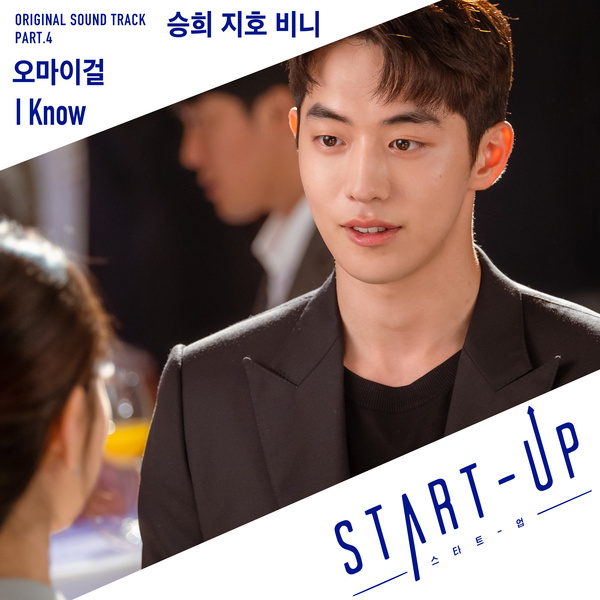 Seunghee, Jiho, Binnie - I Know (OST Start Up Part.4)