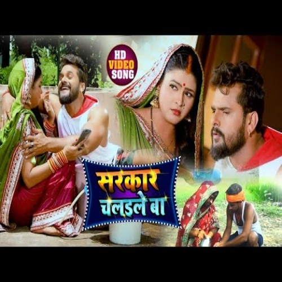 Sarkar Chalaile Ba by Khesari Lal Yadav Anjali Bharti.mp3
