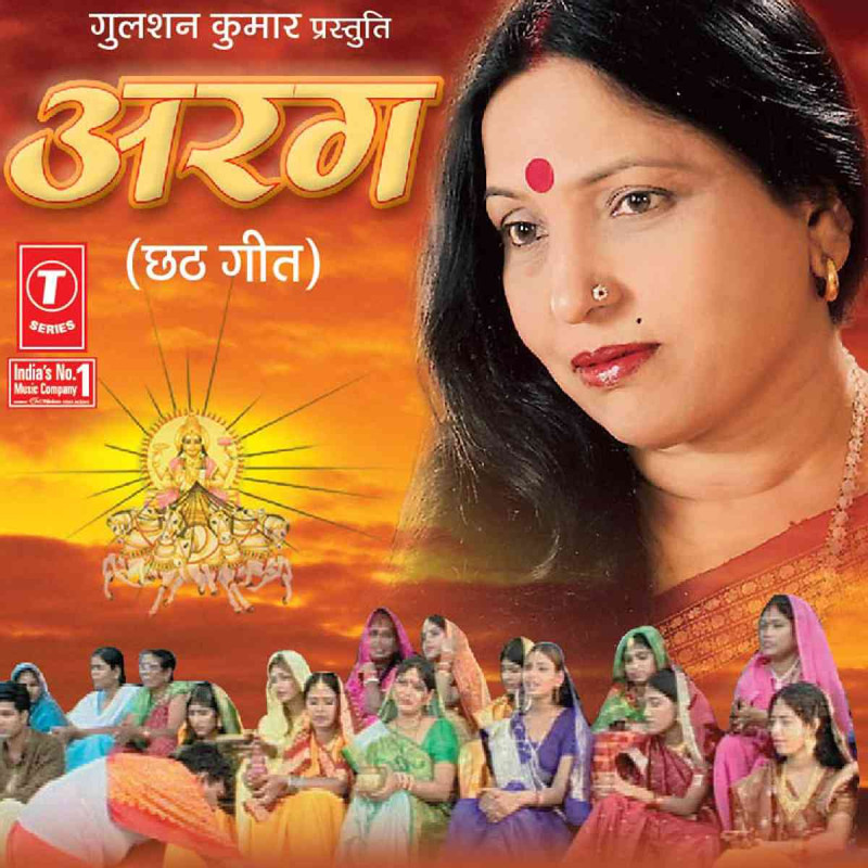 SURAJ KE RATH MAIYYA By Sharda Sinha Bhojpuri Chhath Songs [Full HD Song] SURAJ KE RATH