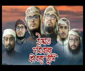Download Ummot Dabi Koro Ki Kore Tumi by Kalarab.mp3