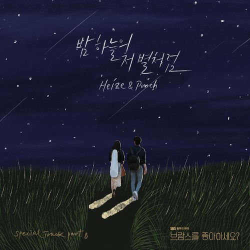 Heize, Punch - HeizeMidnight