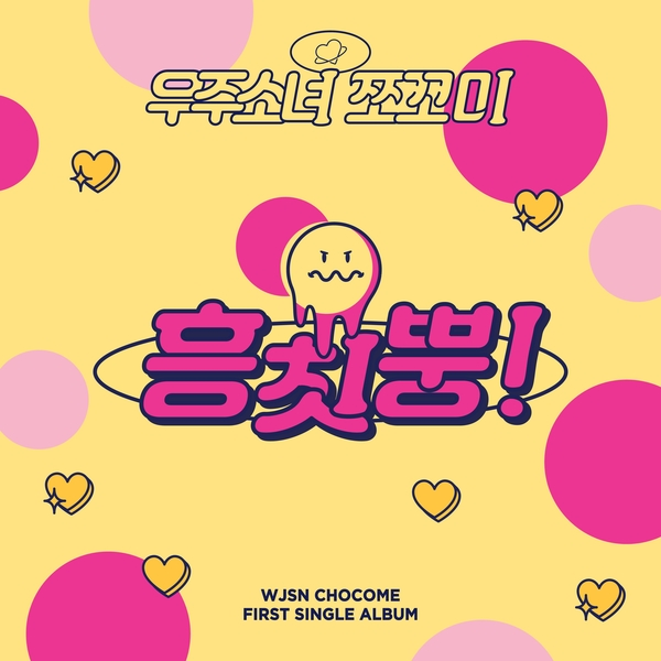 WJSN Chocome - Hmph (Single) Mp3