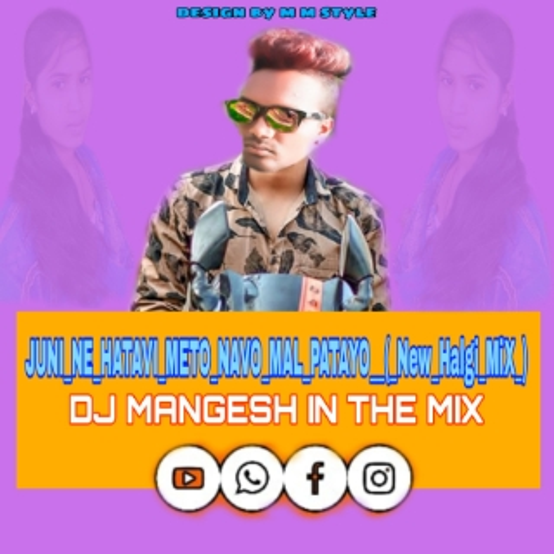 JUNI NE HATAVI METO NAVO MAL PATAYO  ( New Halgi MiX Daylok Mix ) DJ MANGESH  IN