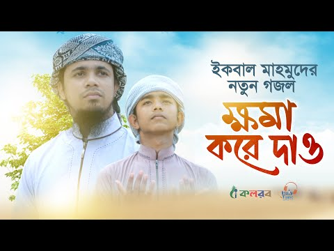 Download Khoma Kore Dao by Iqbal Mahmud (Kalarab).mp3