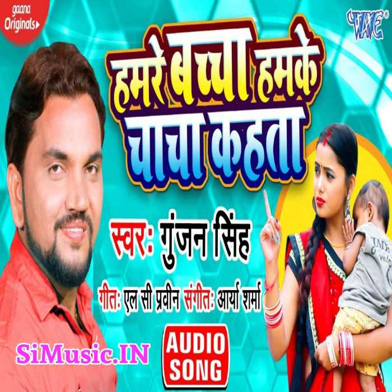 Hamare Bacha Hamke Chacha Kahata (Gunjan Singh) 2020 Mp3 Songs