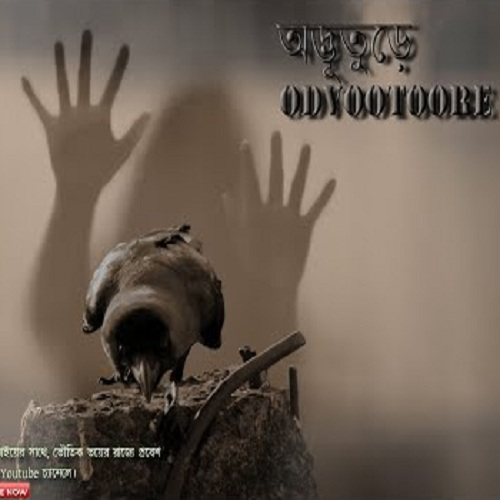 Odvootoore 41th Episode - 02 October 2020