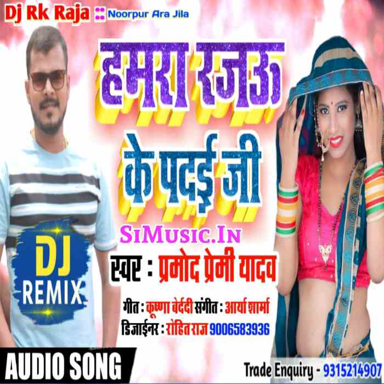 Hamra Jarau Ke Padhai Ji (Pramod Premi Yadav) Dj Remix Songs (Dj Rk Raja Noorpur)