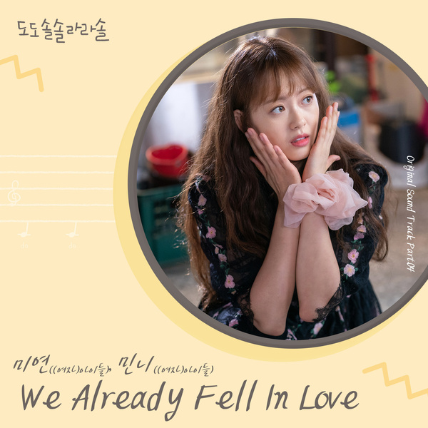 Minnie, Miyeon (G)I-DLE - We Already Fell In Love.mp3