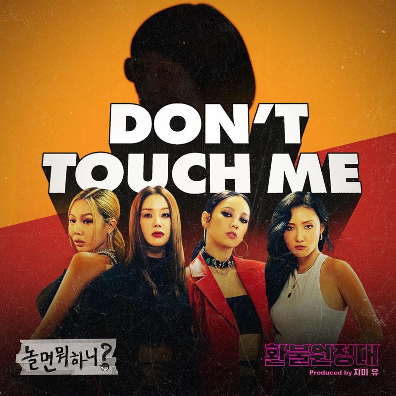REFUND SISTERS - DON'T TOUCH ME Mp3