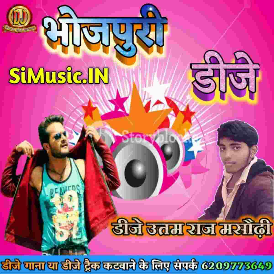 Panchi Sur Me Gaate Hai Dj Uttam Raj Masaurhi 0AHindi Dj Remix Song