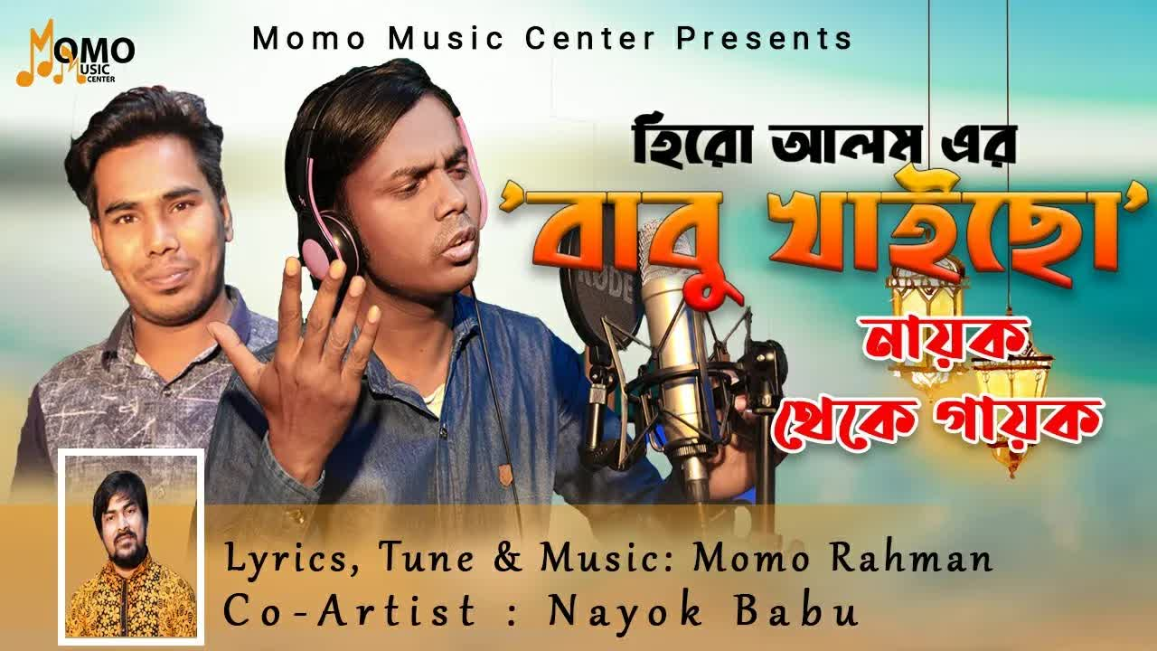 Babu Khaico (বাবুখাইছো) Hero Alom.mp3