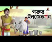 গরুর ইনজেকশন Gorur Injection